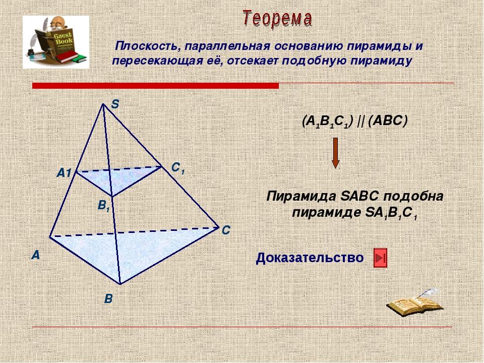 (А1В1С1) || (АВС) Пирамида SАВС подобна пирамиде SА1В1С1