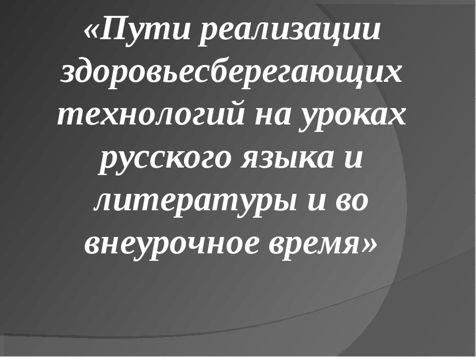 «Пути реализации здоровьесберегающих технологий на уроках русского языка и ли...