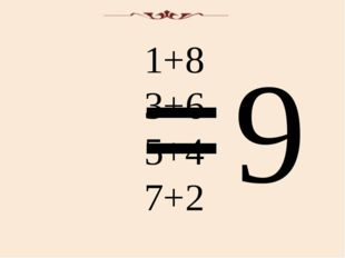 1+8 3+6 5+4 7+2 = 9