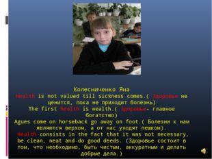 Колесниченко Яна Health is not valued till sickness comes.( Здоровье не ценит