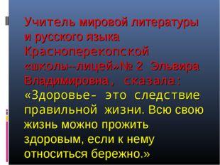 Учитель мировой литературы и русского языка Красноперекопской «школы--лицей»№