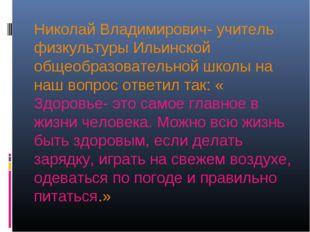Николай Владимирович- учитель физкультуры Ильинской общеобразовательной школы
