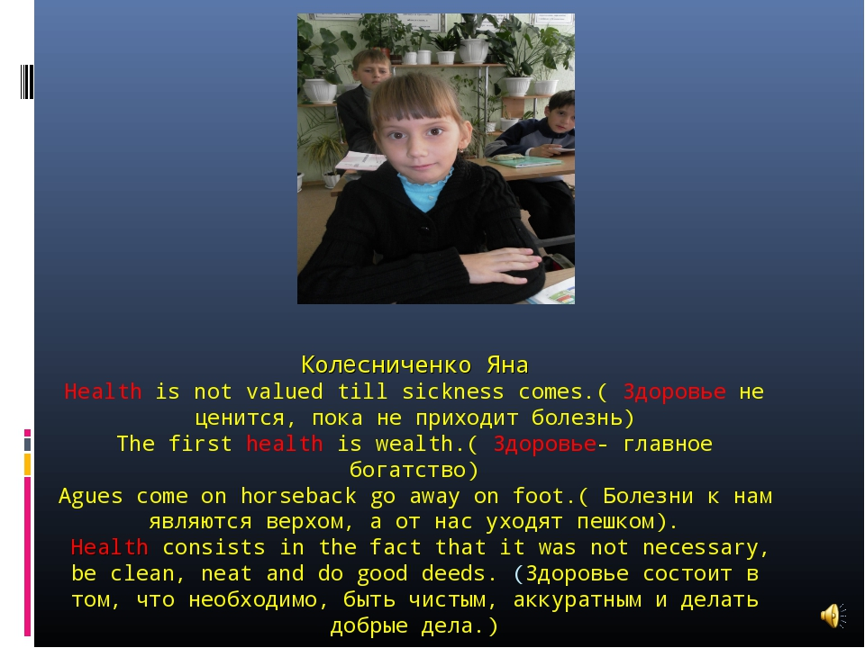 Колесниченко Яна Health is not valued till sickness comes.( Здоровье не ценит...