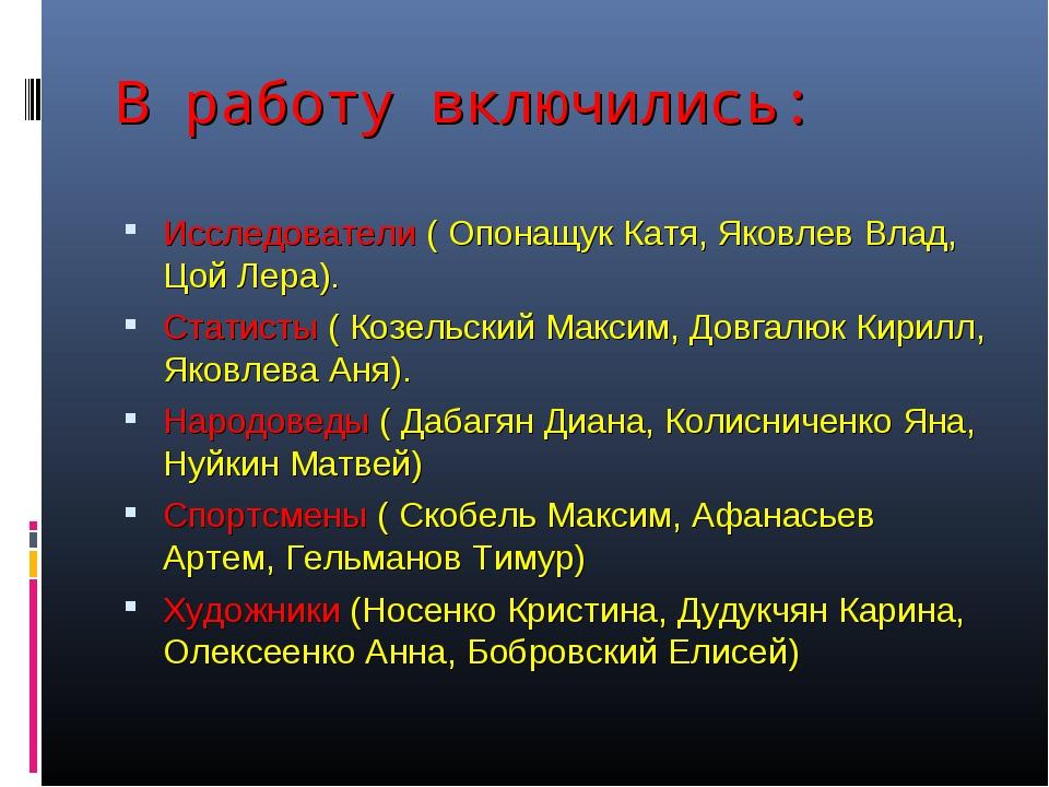 В работу включились: Исследователи ( Опонащук Катя, Яковлев Влад, Цой Лера)....