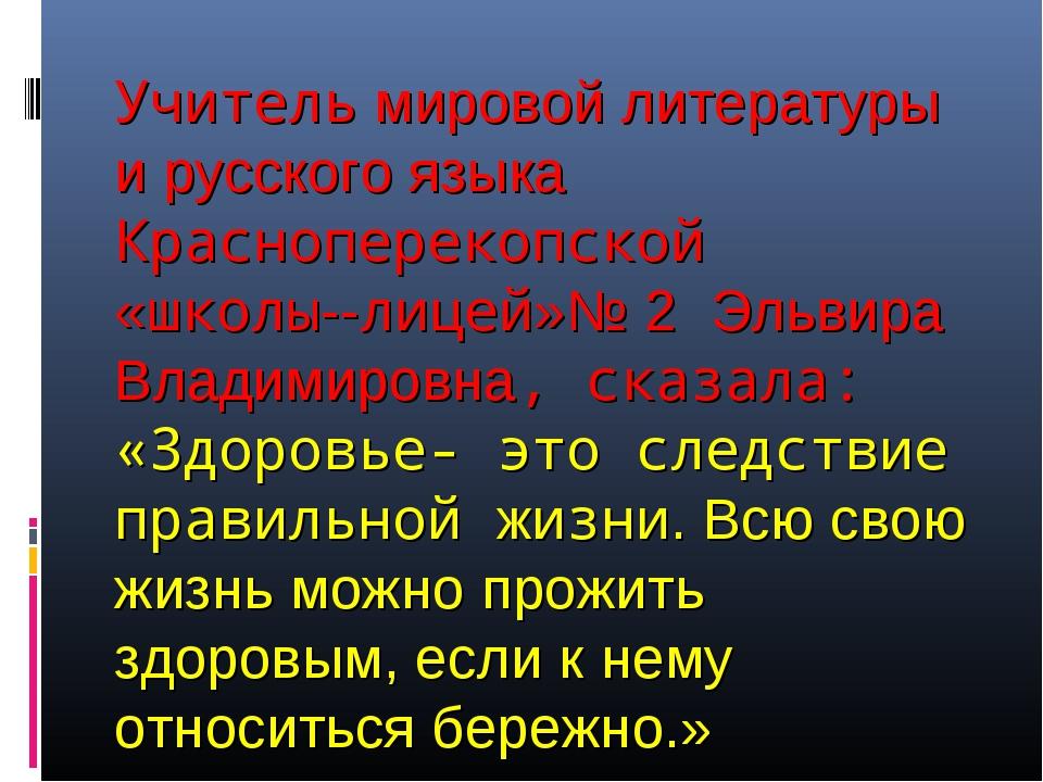 Учитель мировой литературы и русского языка Красноперекопской «школы--лицей»№...