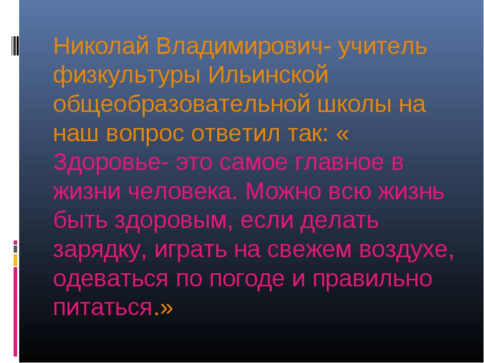 Николай Владимирович- учитель физкультуры Ильинской общеобразовательной школы...