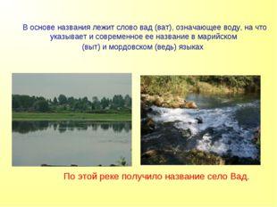 В основе названия лежит слово вад (ват), означающее воду, на что указывает и