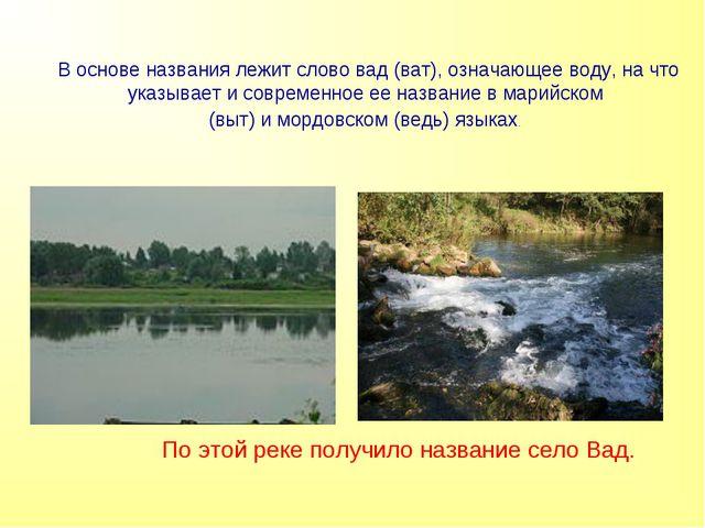 В основе названия лежит слово вад (ват), означающее воду, на что указывает и...