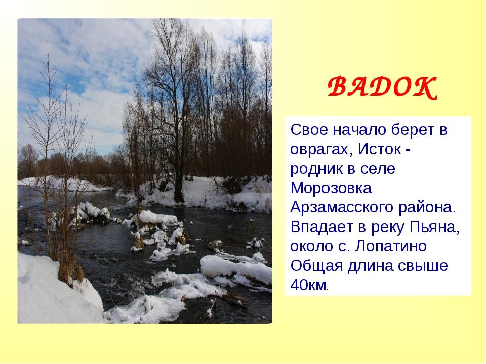 Свое начало берет в оврагах, Исток - родник в селе Морозовка Арзамасского рай...
