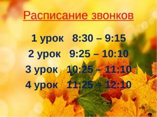 Расписание звонков 1 урок 8:30 – 9:15 2 урок 9:25 – 10:10 3 урок 10:25 – 11:1