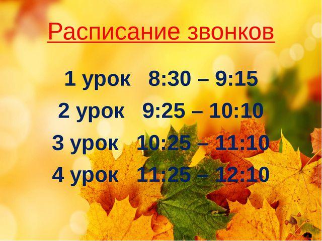 Расписание звонков 1 урок 8:30 – 9:15 2 урок 9:25 – 10:10 3 урок 10:25 – 11:1...
