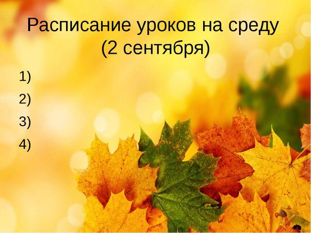 Расписание уроков на среду (2 сентября) 1) 2) 3) 4)