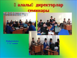 "Қалалық директорлар семинары Информатика 7 ""А"" сынып"