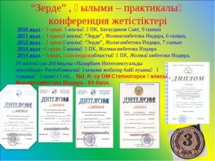 """""""Зерде"""" , ғылыми – практикалық конференция жетістіктері 2010 жыл – 3 орын; қа"""