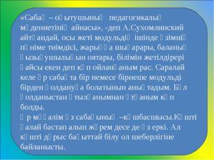 «Сабақ – оқытушының педагогикалық мәдениетінің айнасы», -деп А.Сухомлинский