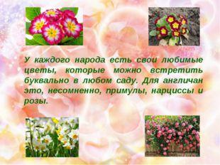 У каждого народа есть свои любимые цветы, которые можно встретить буквально