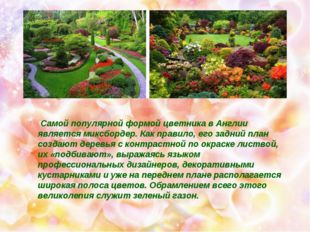 Самой популярной формой цветника в Англии является миксбордер. Как правило,