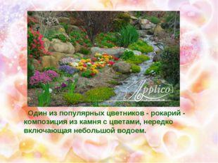 Один из популярных цветников - рокарий - композиция из камня с цветами, нере