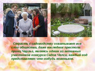 Страсть к садоводству охватывает все слои общества, даже наследник престола