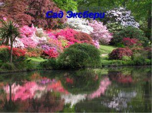 Сад Эксбери