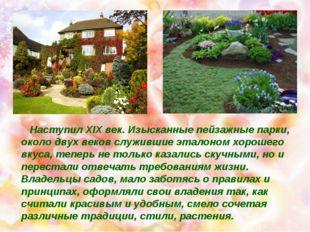 Наступил XIX век. Изысканные пейзажные парки, около двух веков служившие эта