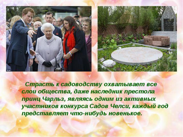 Страсть к садоводству охватывает все слои общества, даже наследник престола...