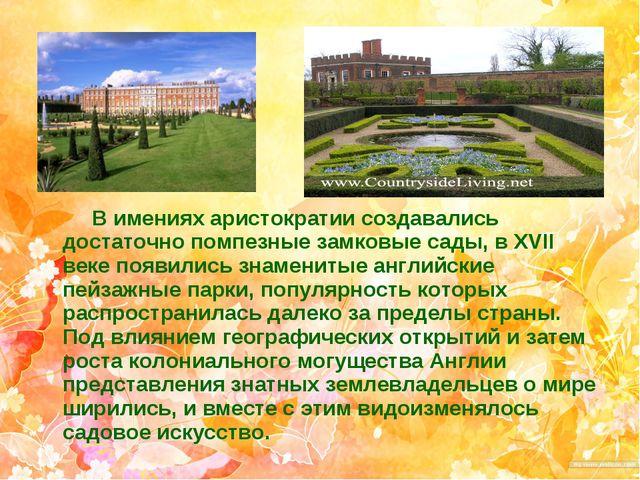 В имениях аристократии создавались достаточно помпезные замковые сады, в XVI...
