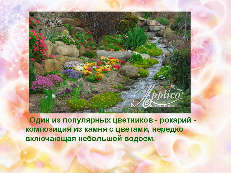 Один из популярных цветников - рокарий - композиция из камня с цветами, нере...