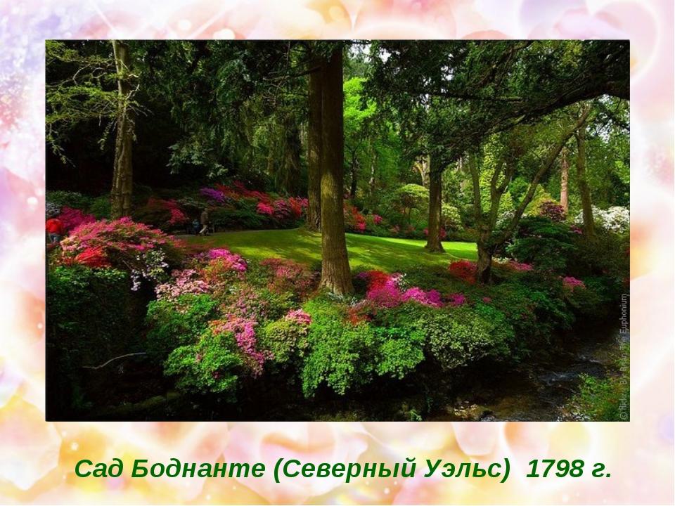 Сад Боднанте (Северный Уэльс) 1798 г.