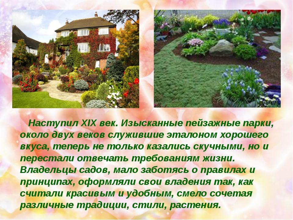 Наступил XIX век. Изысканные пейзажные парки, около двух веков служившие эта...