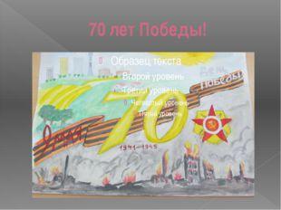 70 лет Победы!
