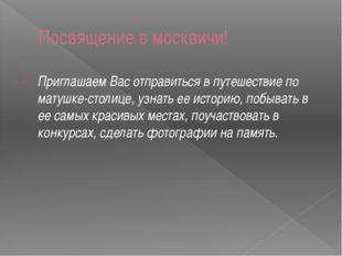 Посвящение в москвичи! Приглашаем Вас отправиться в путешествие по матушке-ст