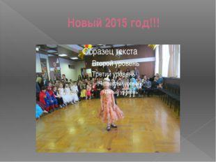 Новый 2015 год!!!