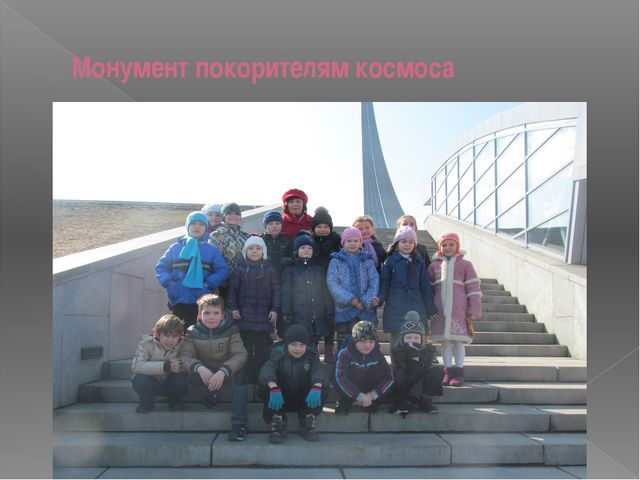 Монумент покорителям космоса