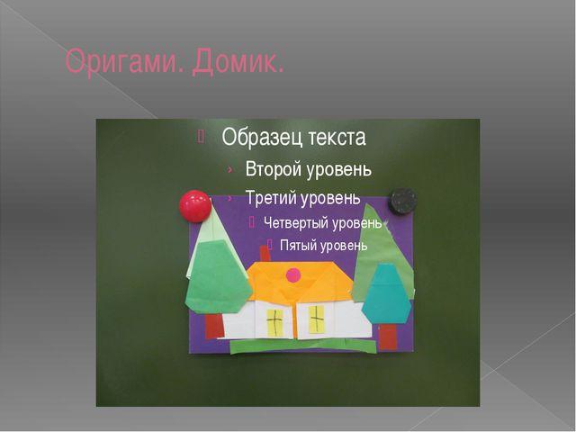 Оригами. Домик.