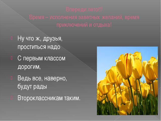 Впереди лето!!! Время – исполнения заветных желаний, время приключений и отды...
