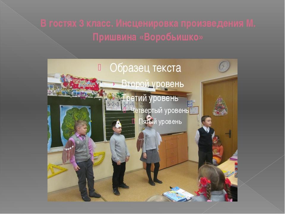 В гостях 3 класс. Инсценировка произведения М. Пришвина «Воробьишко»