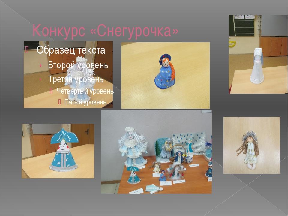 Конкурс «Снегурочка»