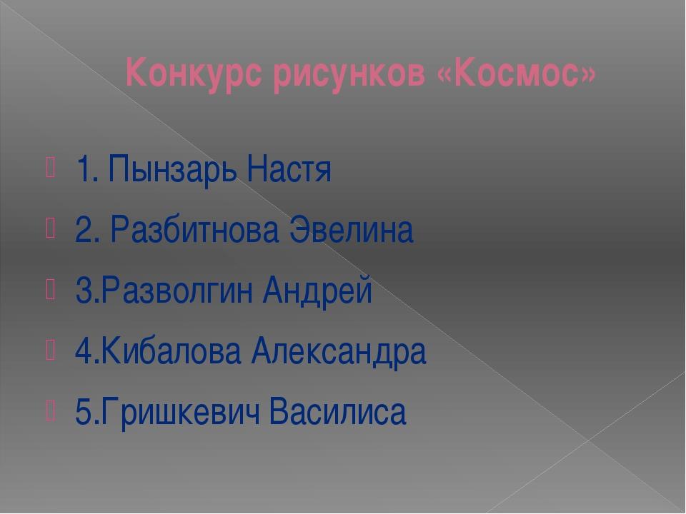 Конкурс рисунков «Космос» 1. Пынзарь Настя 2. Разбитнова Эвелина 3.Разволгин...
