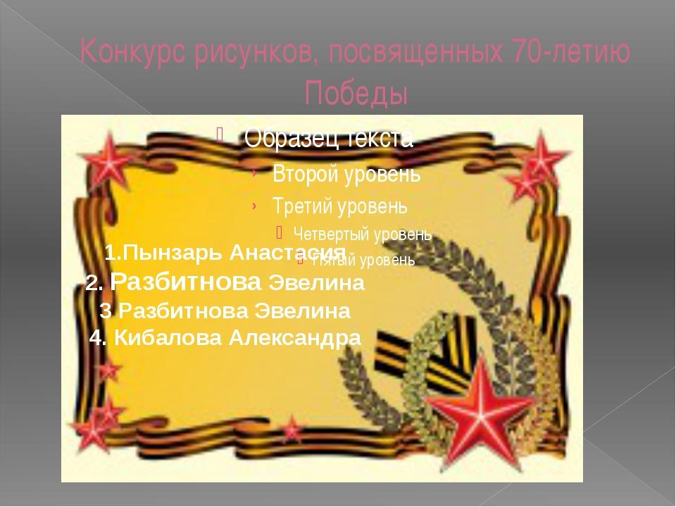 Конкурс рисунков, посвященных 70-летию Победы 1.Пынзарь Анастасия 2. Разбитно...