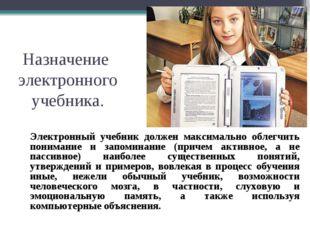 Назначение электронного учебника. Электронный учебник должен максимально обл