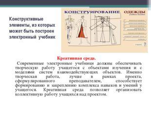 Конструктивные элементы, из которых может быть построен электронный учебник К