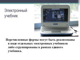 Электронный учебник  Перечисленные формы могут быть реализованы в виде отдел