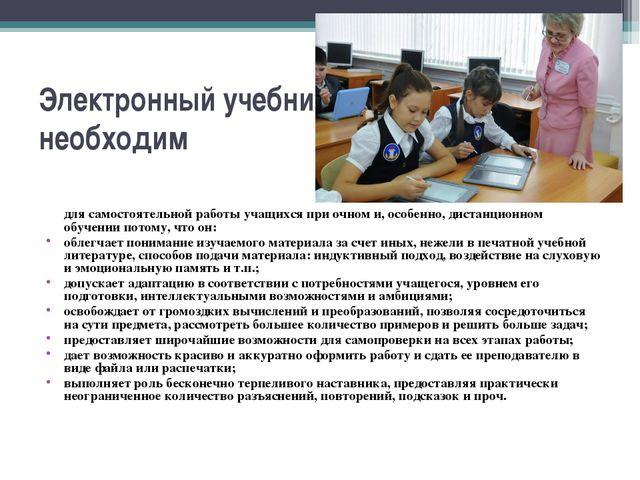 Электронный учебник необходим для самостоятельной работы учащихся при очном...