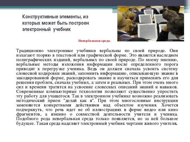 Конструктивные элементы, из которых может быть построен электронный учебник Н...