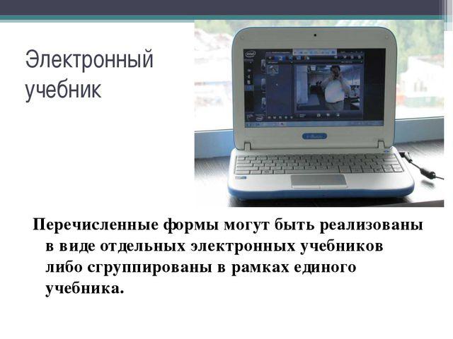Электронный учебник  Перечисленные формы могут быть реализованы в виде отдел...