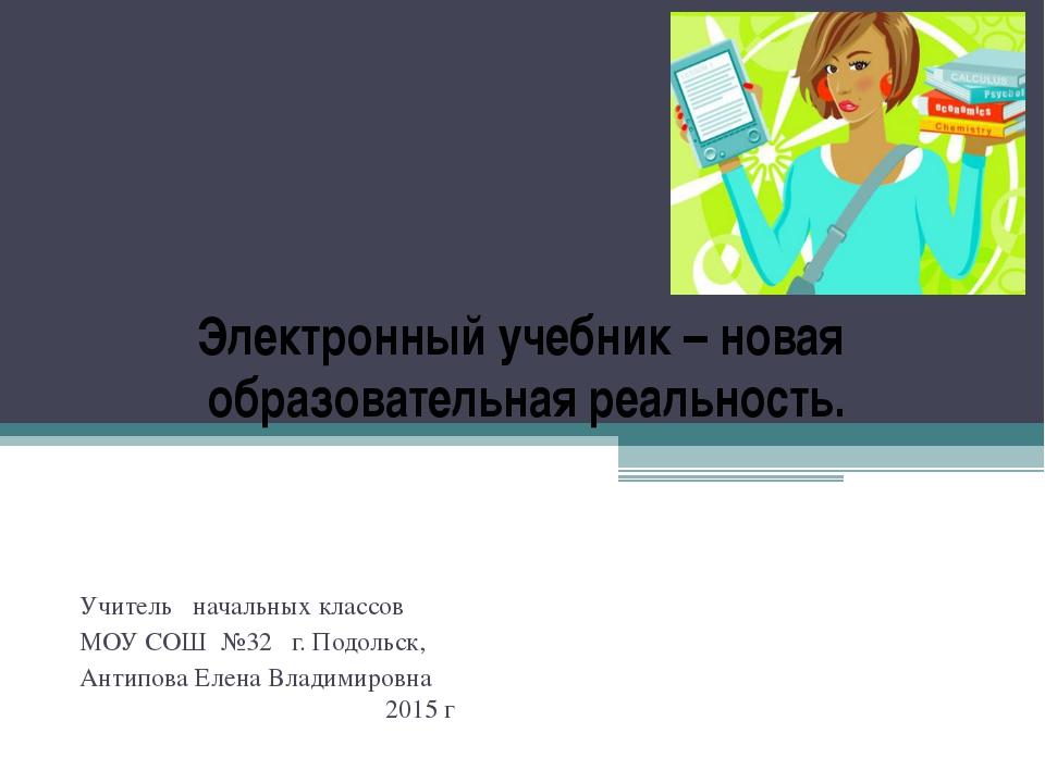 Электронный учебник – новая образовательная реальность. Учитель н...