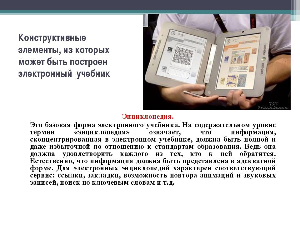 Конструктивные элементы, из которых может быть построен электронный учебник Э...