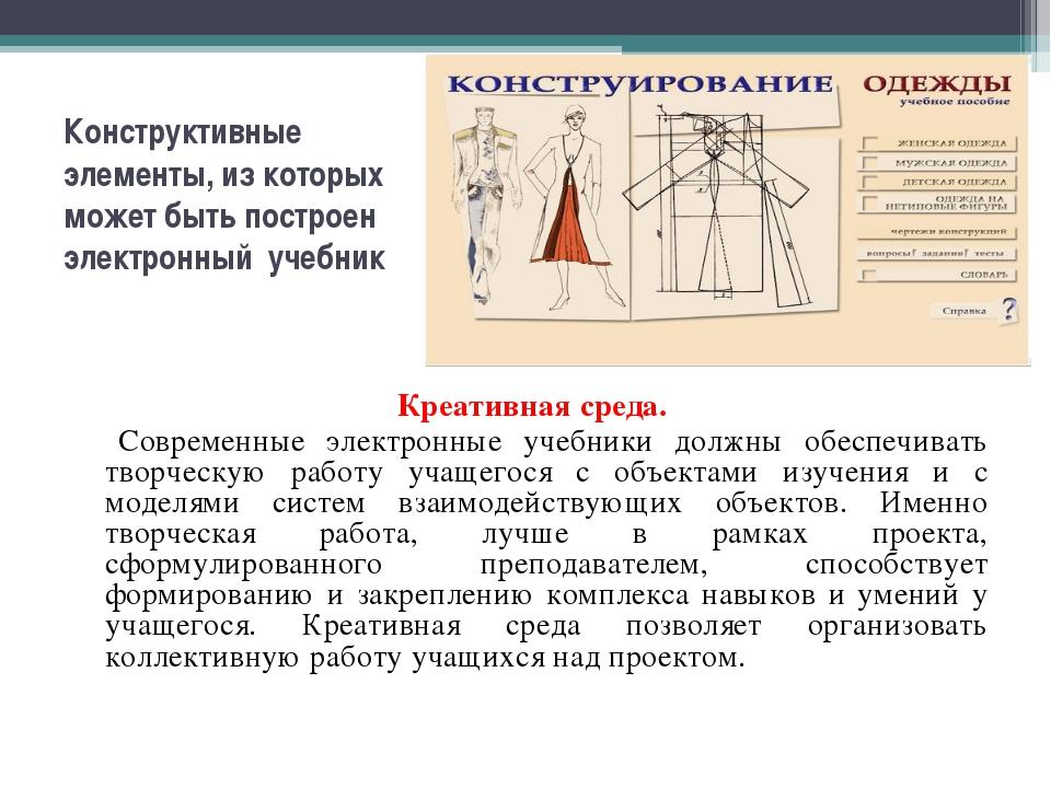 Конструктивные элементы, из которых может быть построен электронный учебник К...