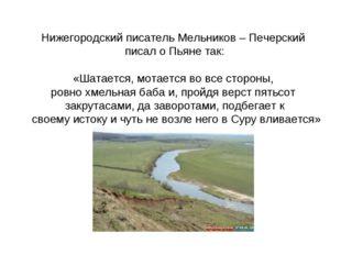 Нижегородский писатель Мельников – Печерский писал о Пьяне так: «Шатается, мо